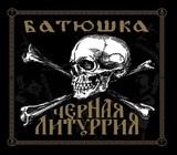 Batushka (Батюшка) / Черная Литургия (RU)(CD+DVD)