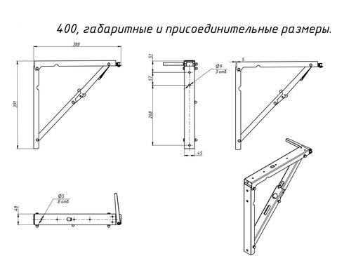 Кронштейны для откидного стола. Глуб. 400—600 мм, нагрузка 200 кг