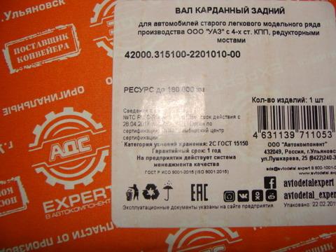 Вал карданный задний УАЗ 469/31512 редукторный мост  (АДС)