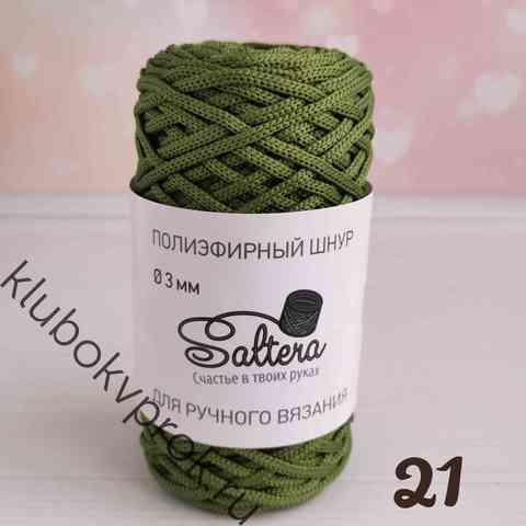 SALTERA Шнур полиэфирный 21, Хаки