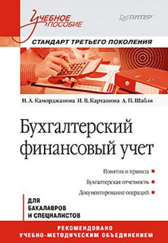 Бухгалтерский финансовый учет: Учебное пособие. Стандарт третьего поколения