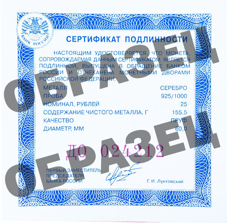 25 рублей. 400-летие народного ополчения Козьмы Минина и Дмитрия Пожарского. 2012 год