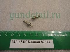 Клапан МР-654К ИМЗ 3 отверстия