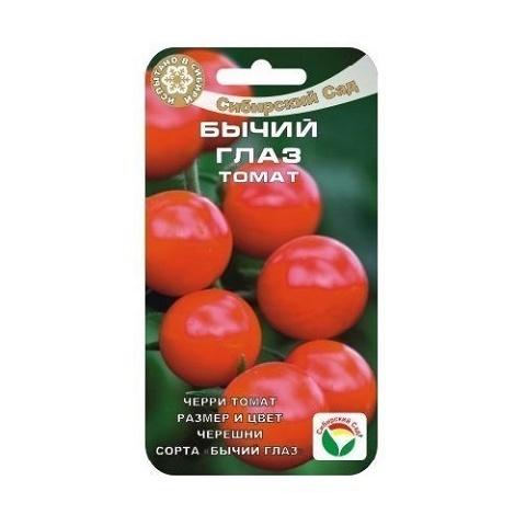 Бычий глаз 20шт томат (Сиб Сад)