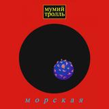 Мумий Тролль / Морская (CD)