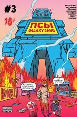 Псы. Galaxy Gang №3 (Обложка