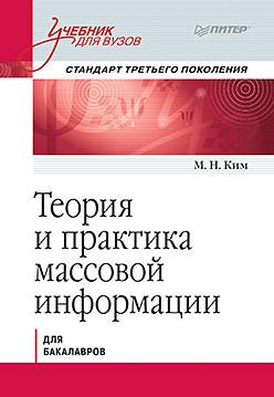 Теория и практика массовой информации. Учебник для вузов. Стандарт третьего поколения