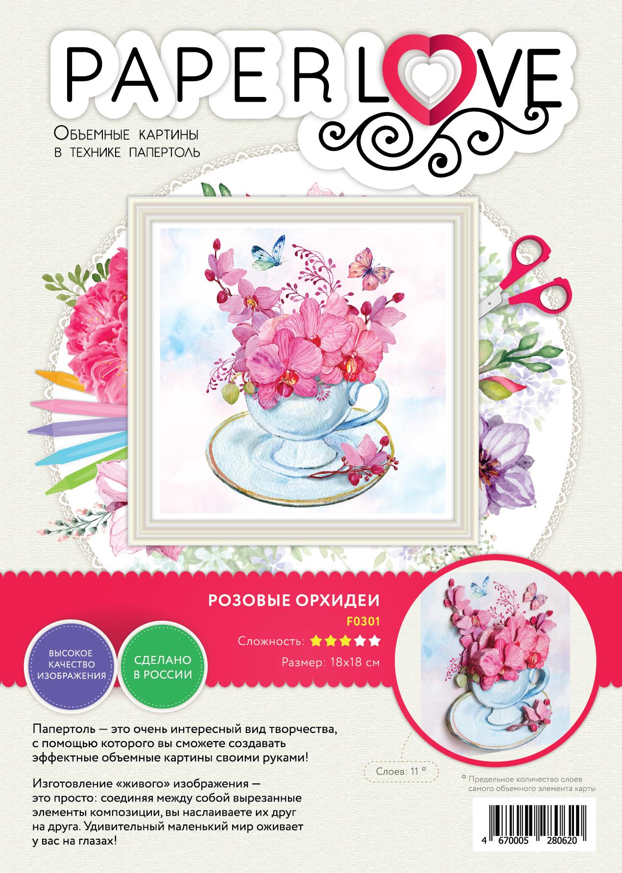 Папертоль Розовые орхидеи — обложка