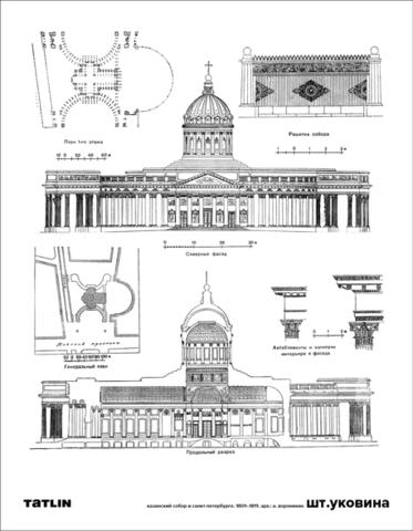 Казанский собор   Простые карандаши + открытка