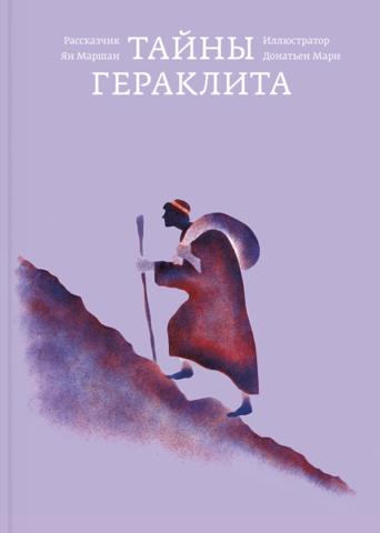 Тайны Гераклита | Маршан Я.