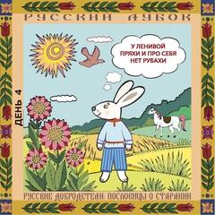 Магнитный набор «Русские добродетели: пословицы о старании»