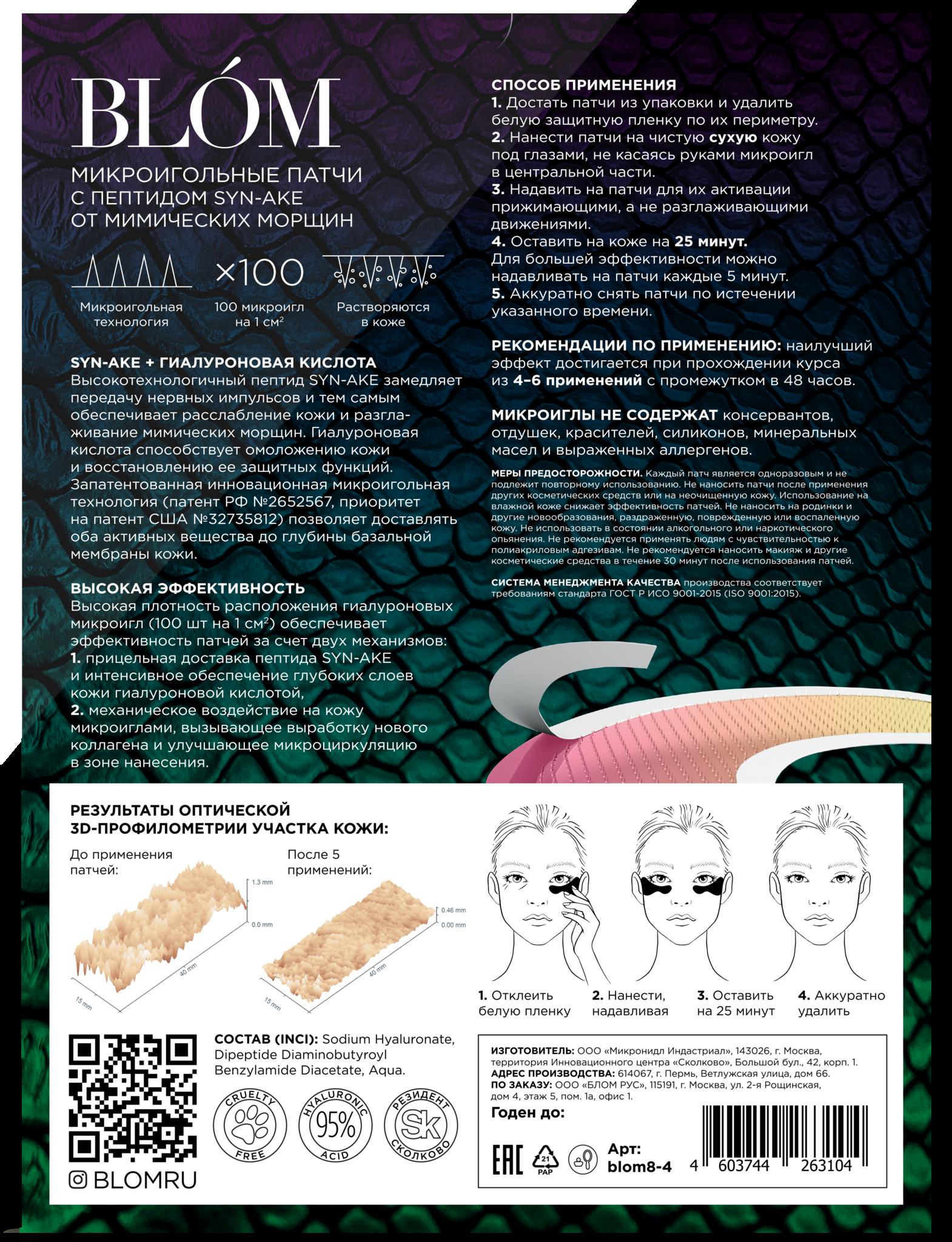 Голографические микроигольные патчи BLÓM «SYN-AKE + Гиалуроновая кислота» от мимических морщин 4 пары