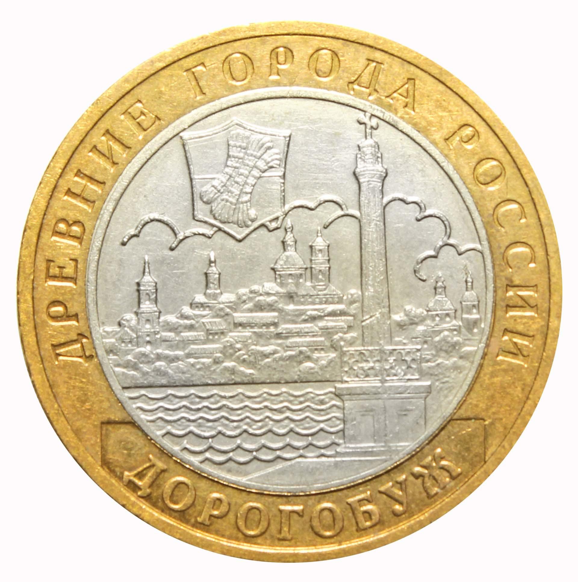 10 рублей Дорогобуж 2003 г