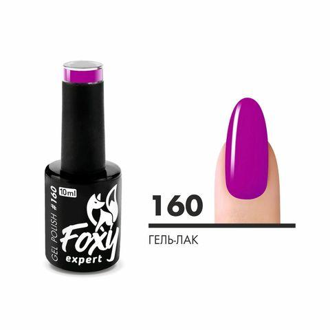 Гель-лак (Gel polish) #0160, 10 ml