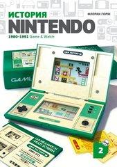 История Nintendo 1980-1991: Game & Watch