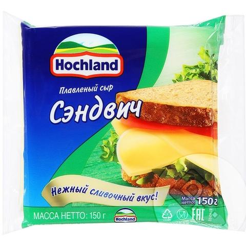 Сыр плавл HOCHLAND Сэндвич 150 гр нарезка РОССИЯ