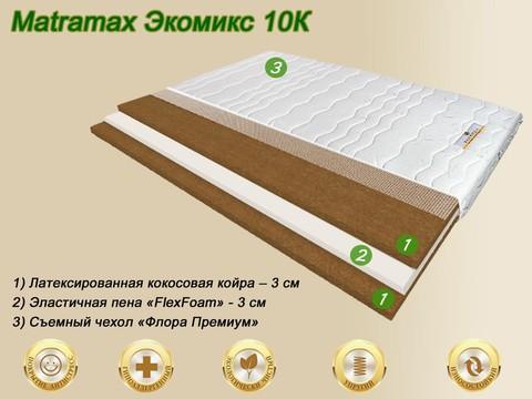 Матрас Матрамакс Экомикс 10К купить недорого от Megapolis-matras.ru