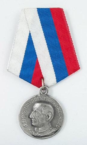 """Медаль """"Адмирал Колчак"""" (копия)"""
