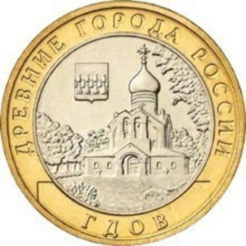 10 рублей 2007 г. Гдов (СПМД) XF-AU