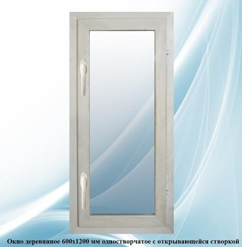 Окно 0,6х1,2 (В) мм 1-секционное с открывающейся створкой