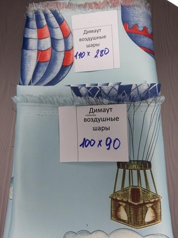 Димаут Воздушные шары (лоскут)