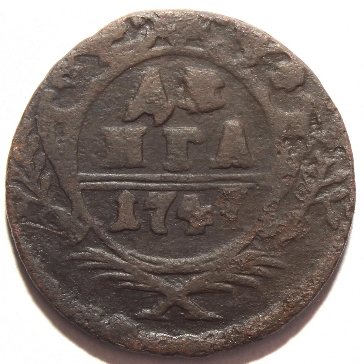 Денга 1747 г. Елизавета I. F+