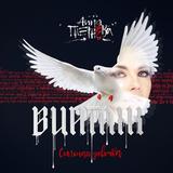 Анна Плетнёва / Сильная Девочка (CD)