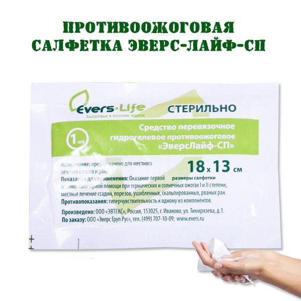 Противоожоговая повязка Эверс СП (для ожоговых ран) (13х18 см)