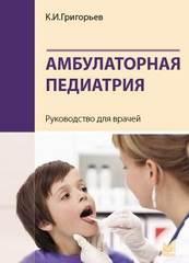 Амбулаторная педиатрия. Руководство для врачей.