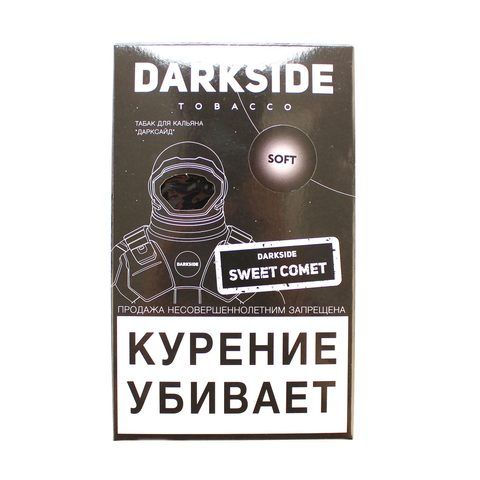 Табак для кальяна Dark Side Soft 100 гр. Sweet Comet