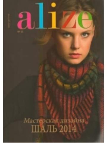 Журнал ALIZE № 15 (шали, палантины)