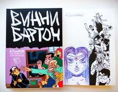 Винни Бартон (С автографом А. Дитко)
