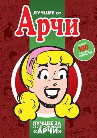 Лучшее от Арчи. Любимые комиксы американских тинейджеров