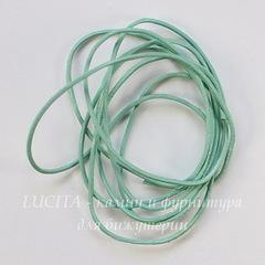 Шнур кожаный, 1 мм, цвет - светлый бирюзовый, примерно 1 метр