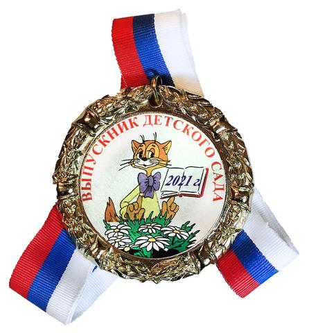 Медаль выпускнику детского сада (Леопольд)