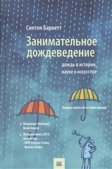 Занимательное дождеведение. Дождь в истории, науке и искусстве | С. Барнетт