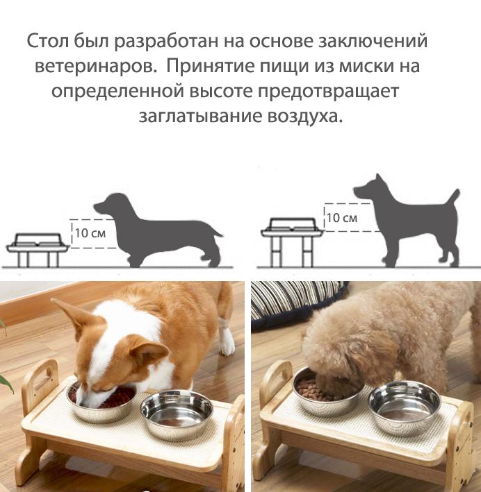 миски для собак на деревянной подставке