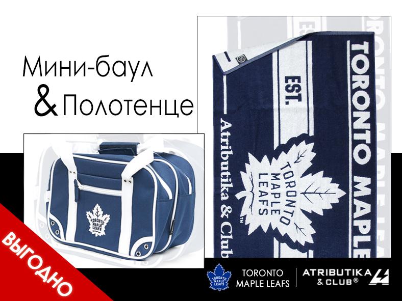 Комплект НХЛ Торонто Мейпл Лифс (полотенце и мини-баул косметичка)