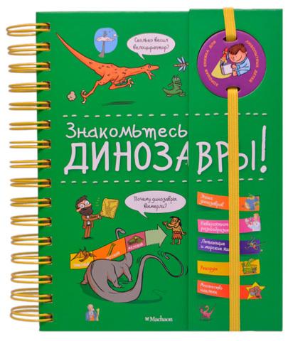 Знакомьтесь: Динозавры!