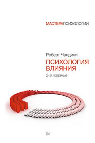 Психология влияния. 5-е изд.