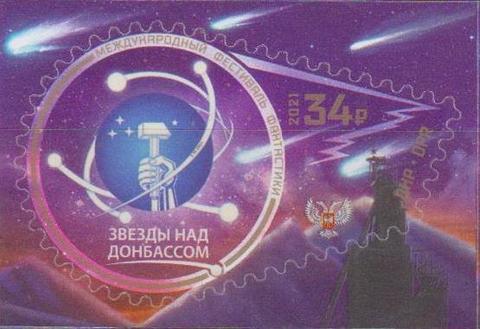 Почта ДНР (2021 10.03.) Звёзды над Донбассом