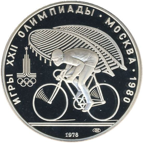 10 рублей 1978 год. Велоспорт (Серия: Олимпийские виды спорта) PROOF