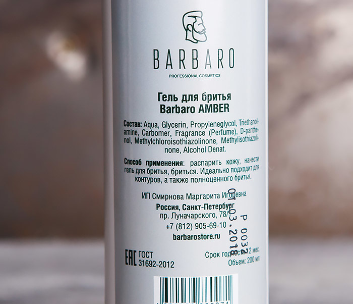 RAZ1034 Гель для бритья AMBER от Barbaro (200 мл) фото 03