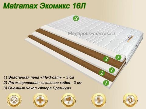 Матрас Матрамакс Экомикс 16Л в Megapolis-matras.ru