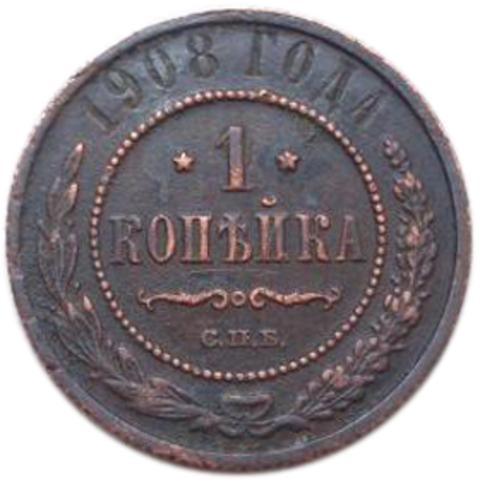 1 копейка. Николай II. СПБ. 1908 год. VF+