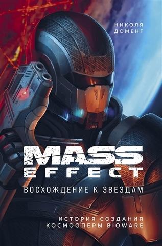 Mass Effect: Восхождение к звёздам. История создания космооперы Bioware