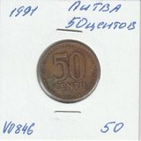 V0846 1991 Литва 50 центов