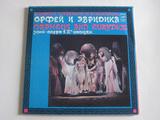 Орфей И Эвридика Рок Опера (2LP)