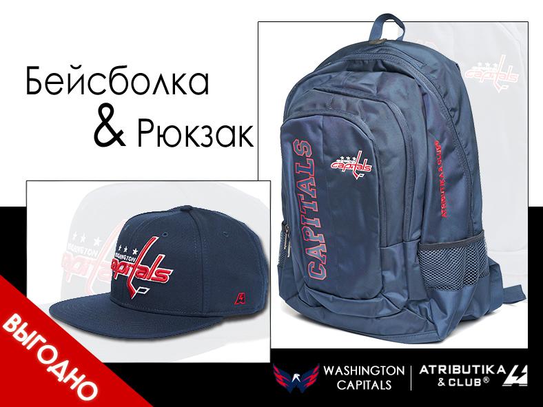 Комплект НХЛ Вашингтон Кэпиталз (снэпбэк и рюкзак)