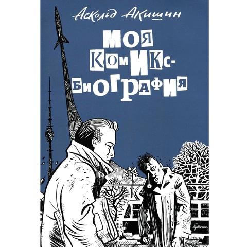 Аскольд Акишин - Моя комикс биография